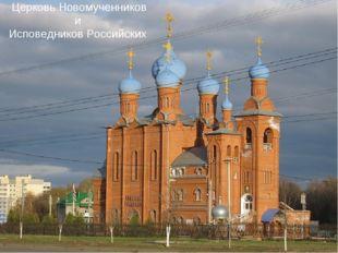 Церковь Новомученников и Исповедников Российских