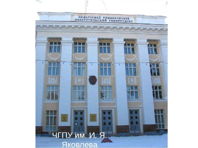 ЧГПУ им. И. Я. Яковлева