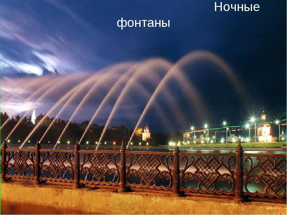 Ночные фонтаны