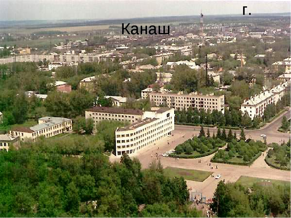 г. Канаш
