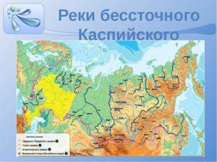 Реки бессточного Каспийского бассейна