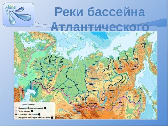 Реки бассейна Атлантического океана