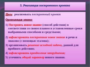 5. Реализация построенного проекта Цель: реализовать построенный проект Орган