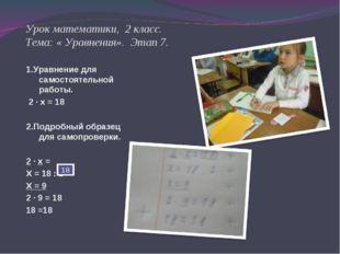 Урок математики, 2 класс. Тема: « Уравнения». Этап 7. 1.Уравнение для самосто