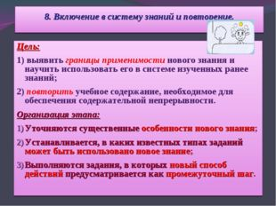 8. Включение в систему знаний и повторение. Цель: 1) выявить границы применим
