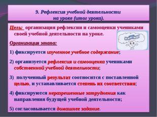 9. Рефлексия учебной деятельности на уроке (итог урока). Цель: организация ре