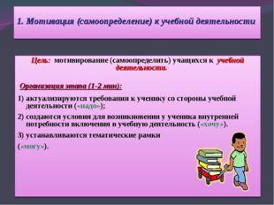 1. Мотивация (самоопределение) к учебной деятельности Цель: мотивирование (с