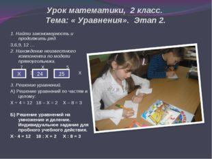 Урок математики, 2 класс. Тема: « Уравнения». Этап 2. 1. Найти закономерность