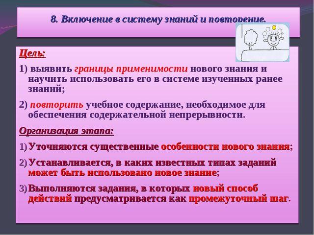 8. Включение в систему знаний и повторение. Цель: 1) выявить границы применим...