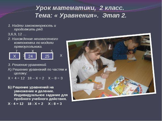 Урок математики, 2 класс. Тема: « Уравнения». Этап 2. 1. Найти закономерность...