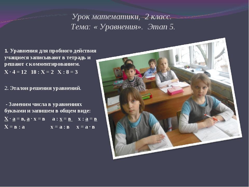 Урок математики, 2 класс. Тема: « Уравнения». Этап 5. 1. Уравнения для пробно...