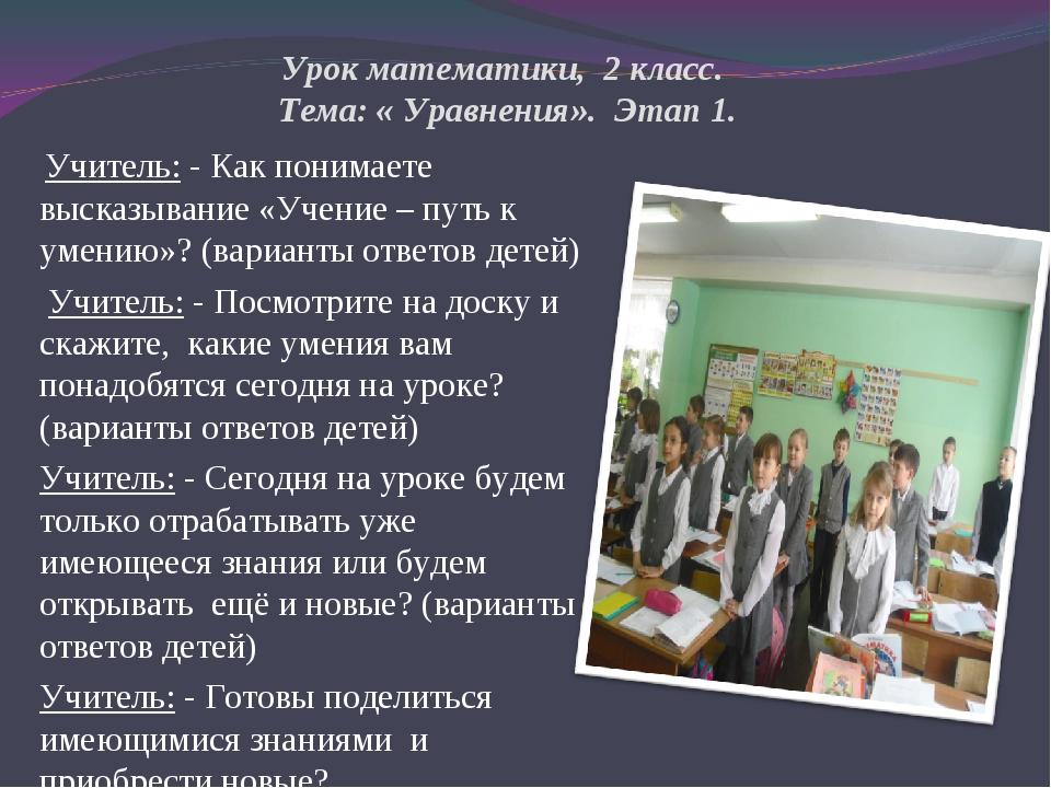 Урок математики, 2 класс. Тема: « Уравнения». Этап 1. Учитель: - Как понимает...