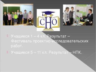 Учащиеся 1 – 4 кл. Результат – Фестиваль проектно-исследовательских работ. У