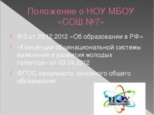 Положение о НОУ МБОУ «СОШ №7» ФЗ от 29.12.2012 «Об образовании в РФ» «Концепц