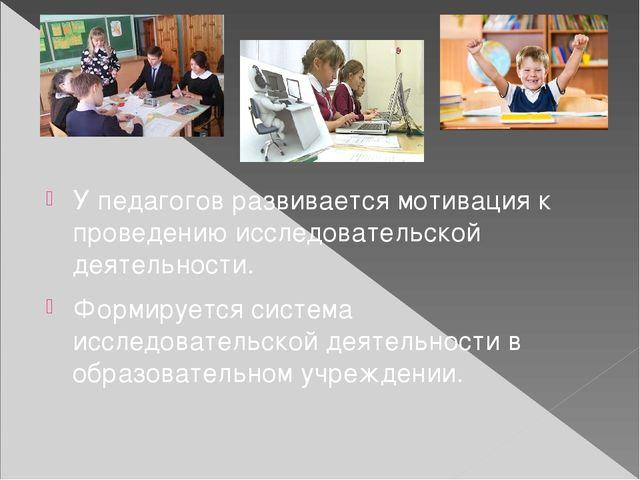 У педагогов развивается мотивация к проведению исследовательской деятельност...