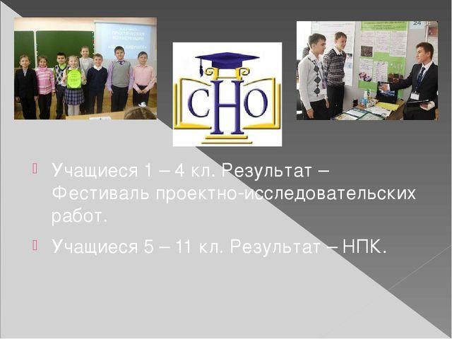 Учащиеся 1 – 4 кл. Результат – Фестиваль проектно-исследовательских работ. У...