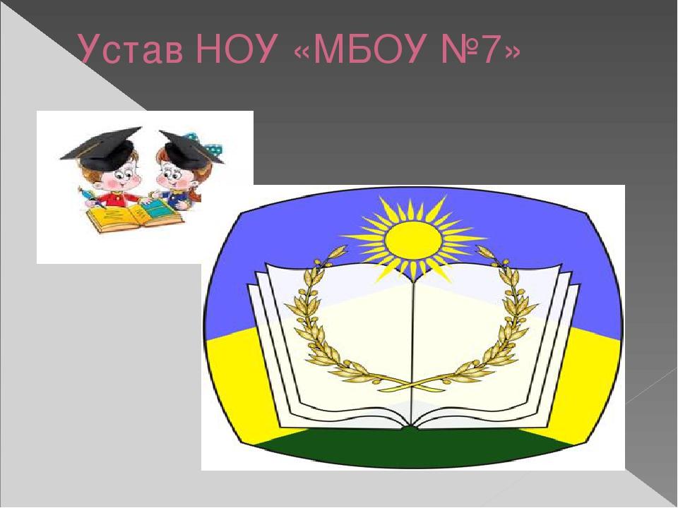 Устав НОУ «МБОУ №7»