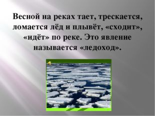 Весной на реках тает, трескается, ломается лёд и плывёт, «сходит», «идёт» по