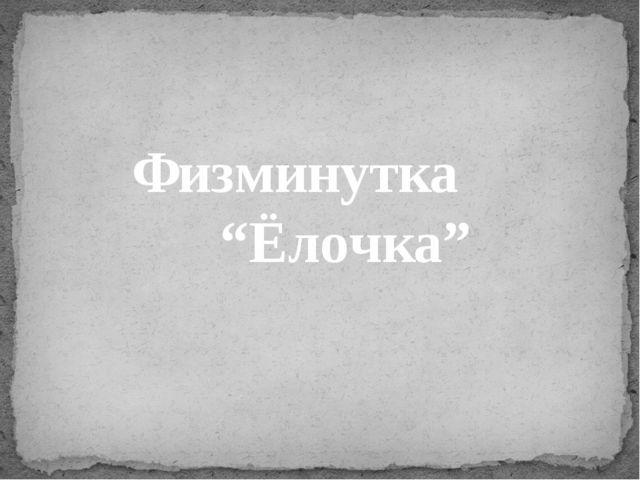 """Физминутка """"Ёлочка"""""""