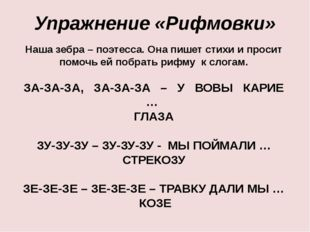 Упражнение «Рифмовки»