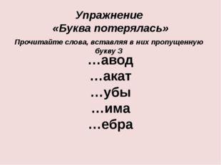 Упражнение  «Буква потерялась»