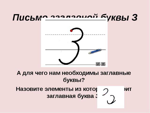 Письмо заглавной буквы З