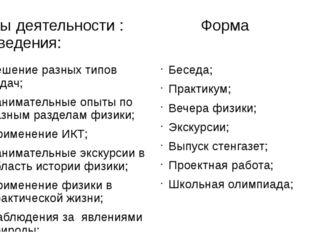 Виды деятельности : Форма проведения: Решение разных типов задач; Занимательн
