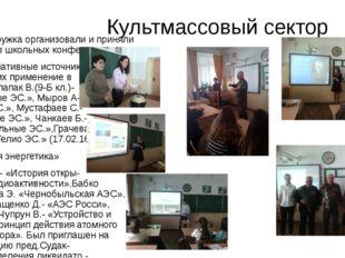 Культмассовый сектор Члены кружка организовали и приняли участие в школьных
