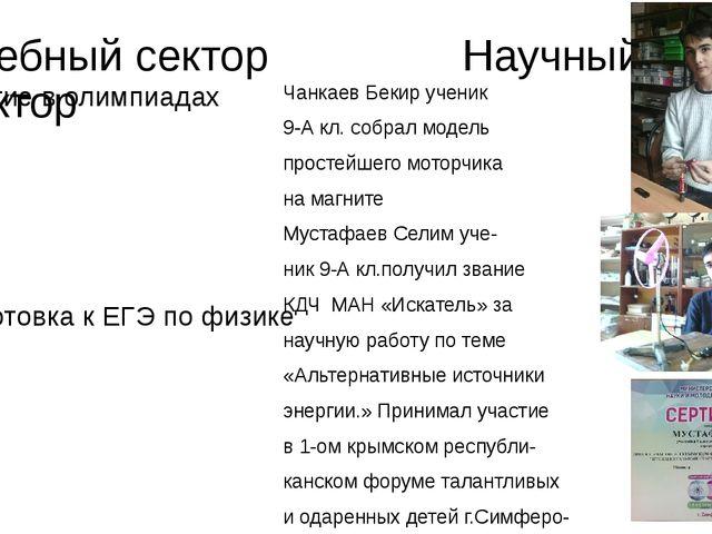 Учебный сектор Научный сектор Участие в олимпиадах Подготовка к ЕГЭ по физике...