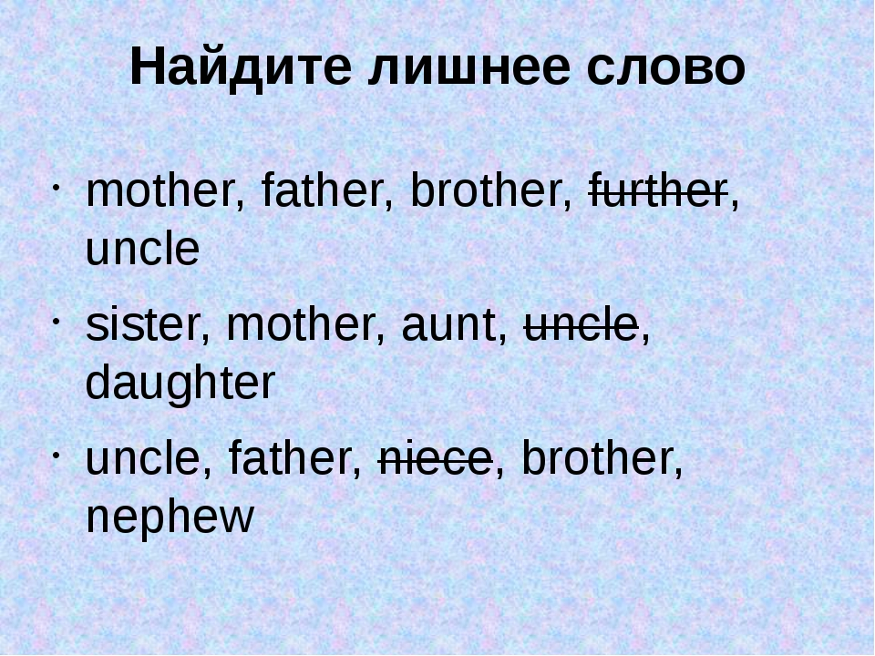 Найдите лишнее слово mother, father, brother, further, uncle sister, mother,...
