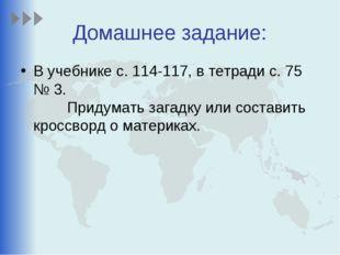 Домашнее задание: В учебнике с. 114-117, в тетради с. 75 № 3. Придумать загад