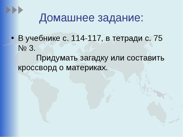 Домашнее задание: В учебнике с. 114-117, в тетради с. 75 № 3. Придумать загад...