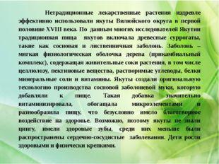 Нетрадиционные лекарственные растения издревле эффективно использовали якуты