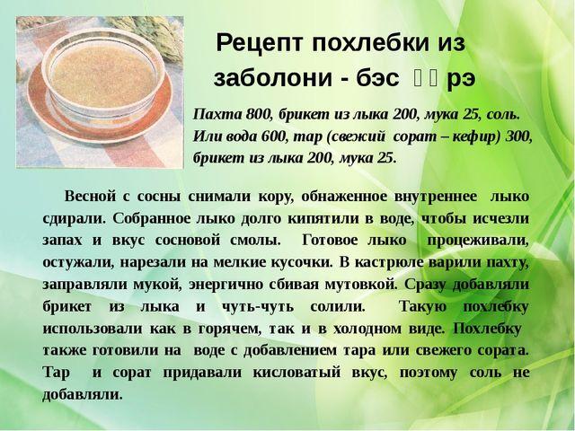 Рецепт похлебки из заболони - бэс үɵрэ Весной с сосны снимали кору, обнаженно...