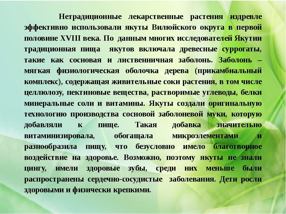 Нетрадиционные лекарственные растения издревле эффективно использовали якуты...