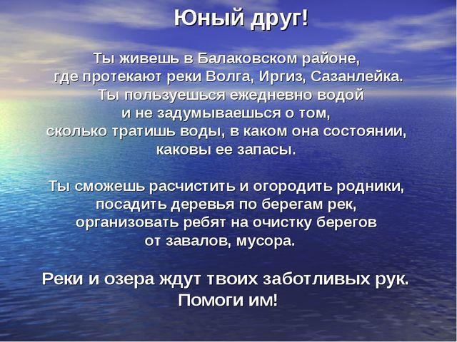 Юный друг! Ты живешь в Балаковском районе, где протекают реки Волга, Иргиз,...