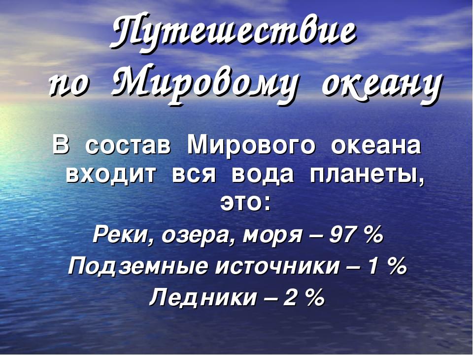 Путешествие по Мировому океану В состав Мирового океана входит вся вода плане...