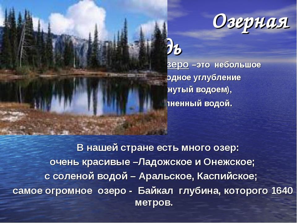 Озерная гладь Озеро –это небольшое природное углубление (замкнутый водоем),...
