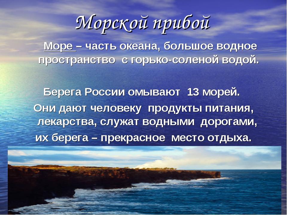 Морской прибой Море – часть океана, большое водное пространство с горько-соле...