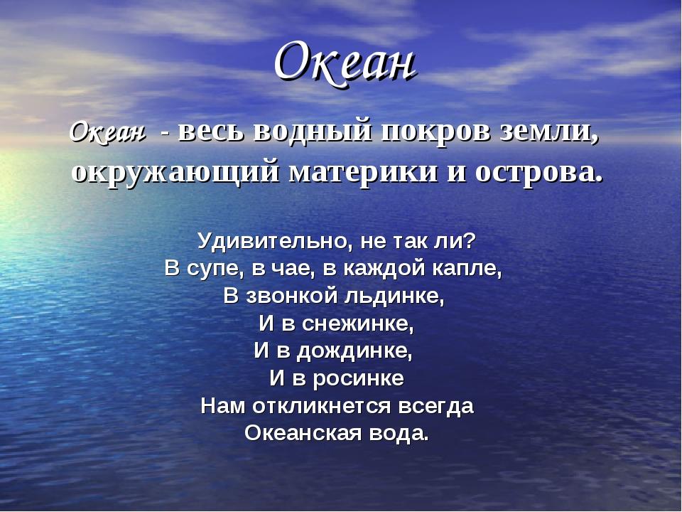 Океан Океан - весь водный покров земли, окружающий материки и острова. Удивит...