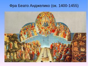 Фра Беато Анджелико (ок. 1400-1455)