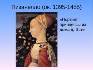 Пизанелло (ок. 1395-1455) «Портрет принцессы из дома д, Эсте