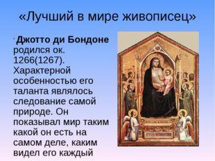 «Лучший в мире живописец» Джотто ди Бондоне родился ок. 1266(1267). Характерн