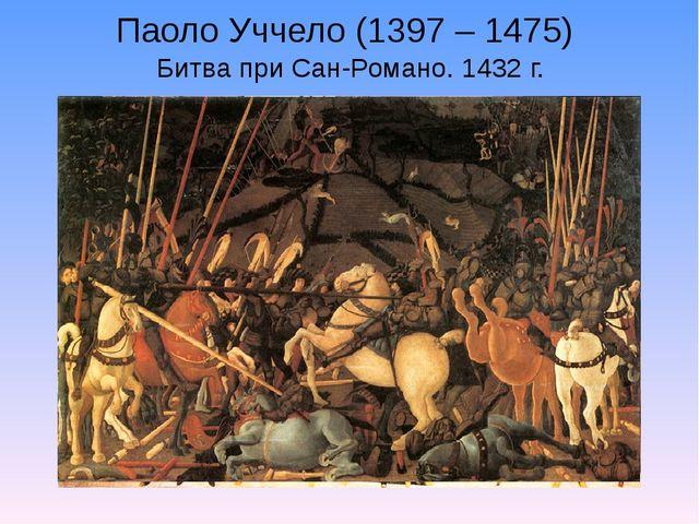 Паоло Уччело (1397 – 1475) Битва при Сан-Романо. 1432 г.