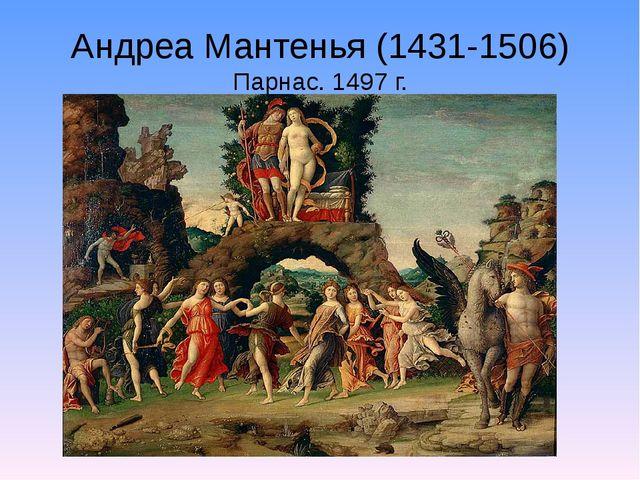 Андреа Мантенья (1431-1506) Парнас. 1497 г.