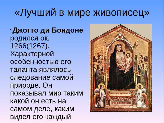 «Лучший в мире живописец» Джотто ди Бондоне родился ок. 1266(1267). Характерн...