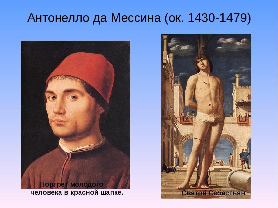 Антонелло да Мессина (ок. 1430-1479) Портрет молодого человека в красной шапк...