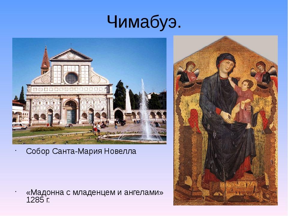 Чимабуэ. Собор Санта-Мария Новелла «Мадонна с младенцем и ангелами» 1285 г.