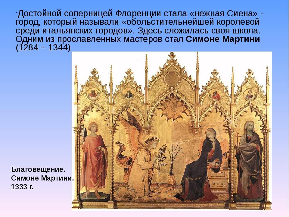 Достойной соперницей Флоренции стала «нежная Сиена» - город, который называли...