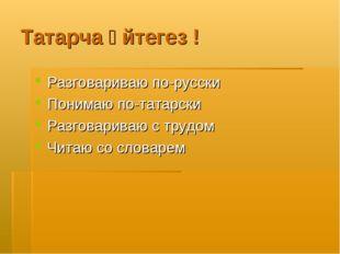 Татарча әйтегез ! Разговариваю по-русски Понимаю по-татарски Разговариваю с т